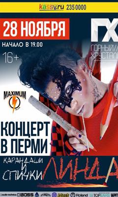 Концерт Линда в Перми
