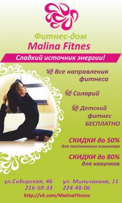 Малина-фитнес