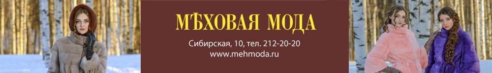 Меховая мода в Перми