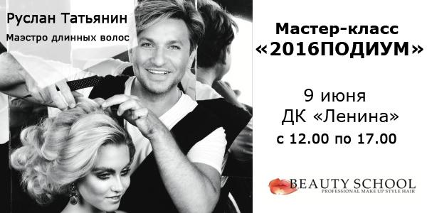 мастер класс 2016подиум