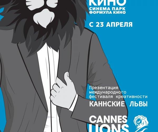Презентация международного фестиваля креативности «Каннские Львы» в кинотеатре СИНЕМА ПАРК Кристалл