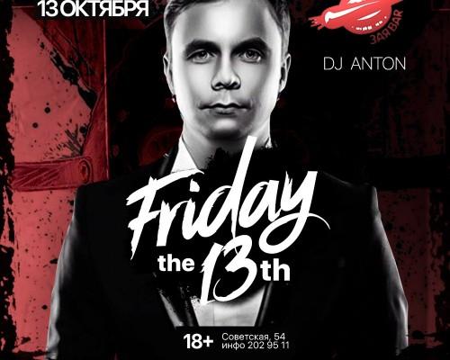Friday the 13th, вечеринка в Заябаре