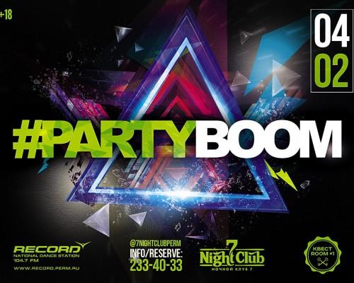 #PARTYBOOM, вечеринка.