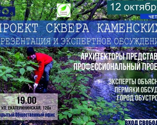 Проект сквера Каменских, презентация проекта и экспертное обсуждение