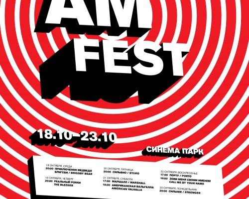 AMFEST, фестиваль американского кино в Перми