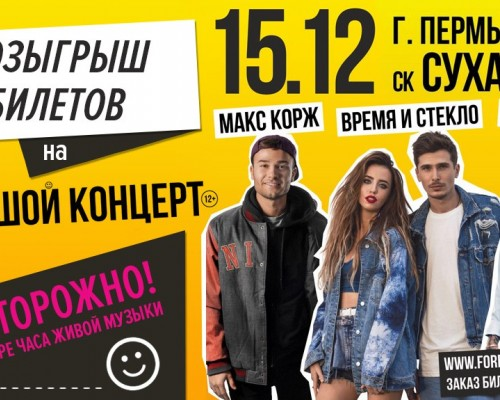 Макс Корж, Время и Стекло, Егор Крид - Большой концерт.