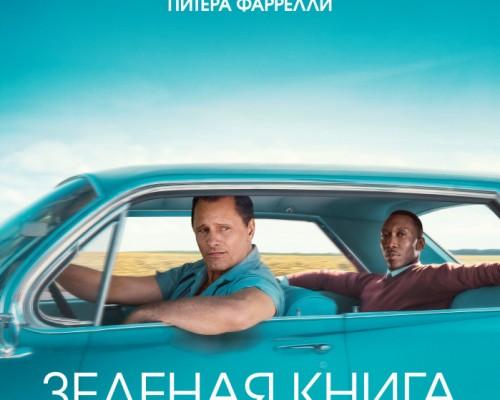 Зелёная книга, кино в Перми