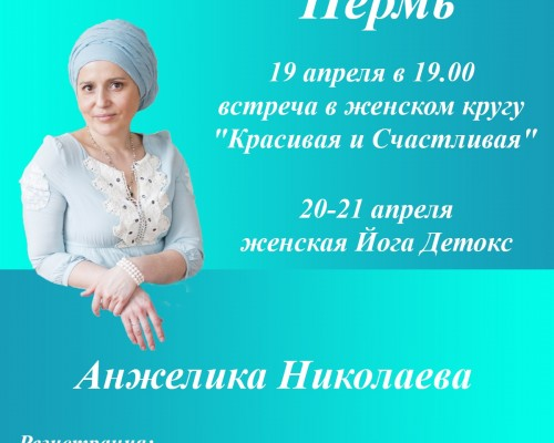 ЙОГА ДЕТОКС с Анжеликой Николаевой