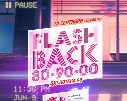 FLASH BACK 80,90,00, вечеринка.