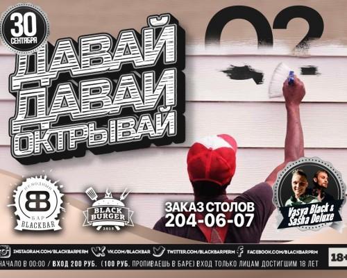 Давай-Давай открывай, вечеринка в Перми.