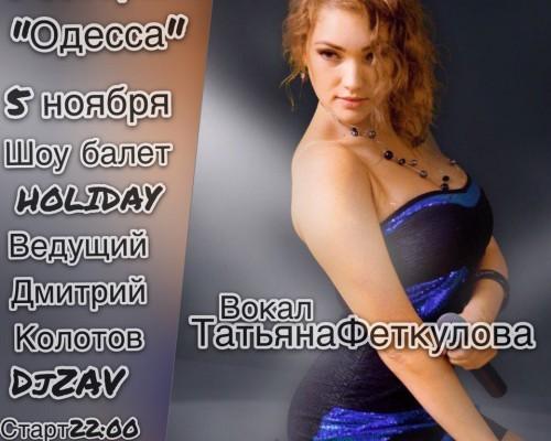Танцевальная вечеринка в Одессе