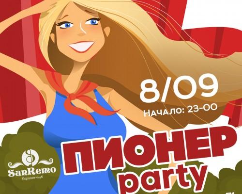Пионерская вечеринка, вечеринка в Сан Ремо в Перми