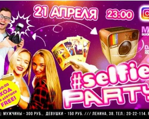 SELFI - PARTY, вечеринки.