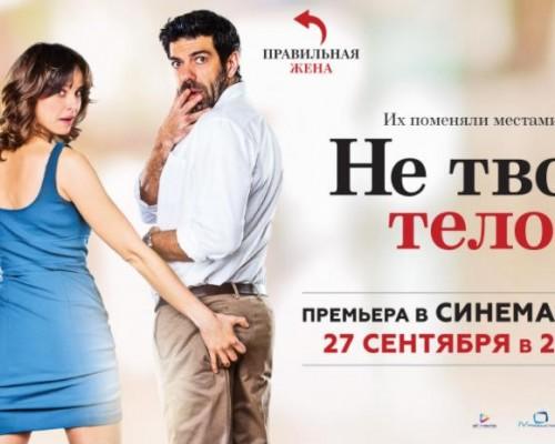 НЕ ТВОЕ ТЕЛО, итальянская комедия в Перми