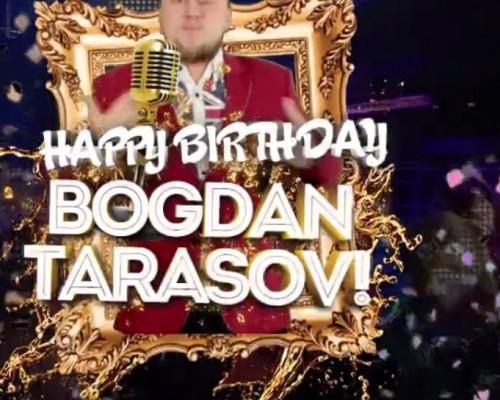 Богдан Тарасов, день рождения в SHAKE ROOM