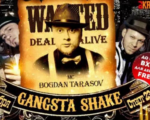 Gangsta Shake, вечеринка в Шейк Рум