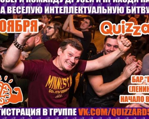 Quizzard интеллектуальная битва в Перми