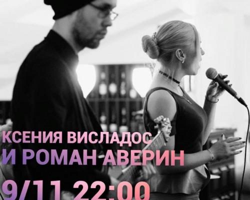 Роман Аверин и Ксения Висладос, в Май Тай