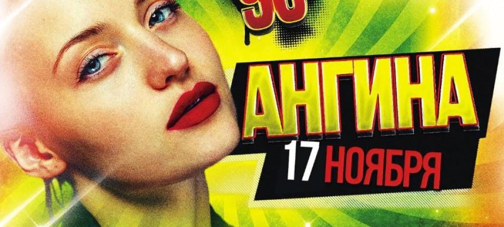 Ангина, концерт-вечеринка в семь
