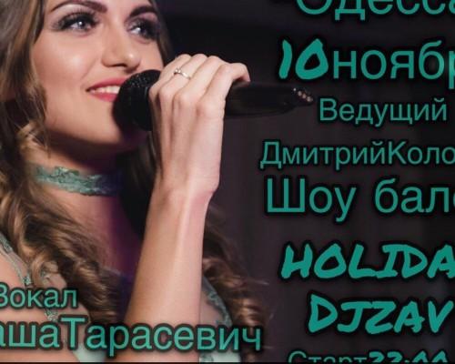 Вечеринка в Одессе 10.11.2017