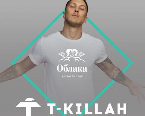 2 ДЕКАБРЯ | T-KILLAH, в Облаках.