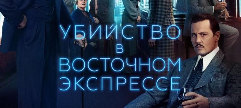 Убийство в Восточном экспрессе, кино в Перми.
