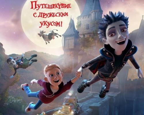 Маленький вампир, мультфильм в кино Перми