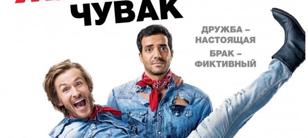 Женись на мне, чувак, кино в Перми