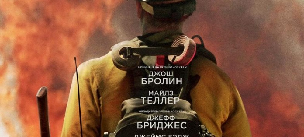 Дело храбрых, кино в Перми