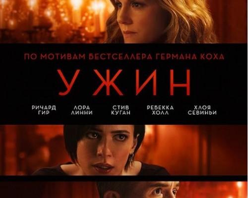 Ужин, кино в Перми