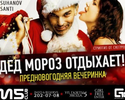 ДЕНЬ РОЖДЕНИЯ ДЕДА МОРОЗА, вечеринка в М5