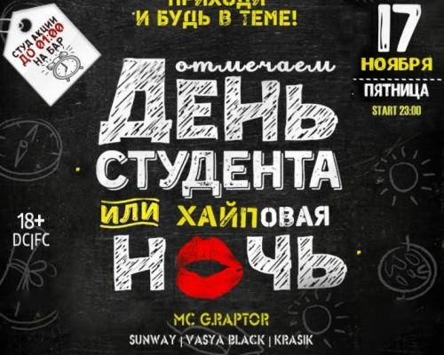 МЕЖДУНАРОДНЫЙ ДЕНЬ СТУДЕНТА, вечеринка в М5