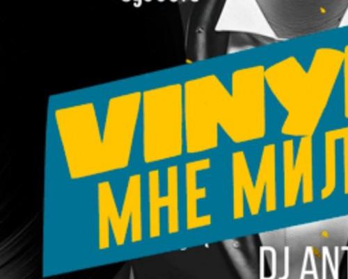 Vinyl Party, вечеринка в Заябаре