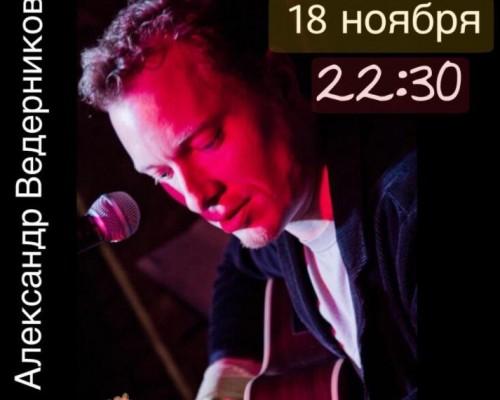 Александр Ведерников, концерт в Каруселях.