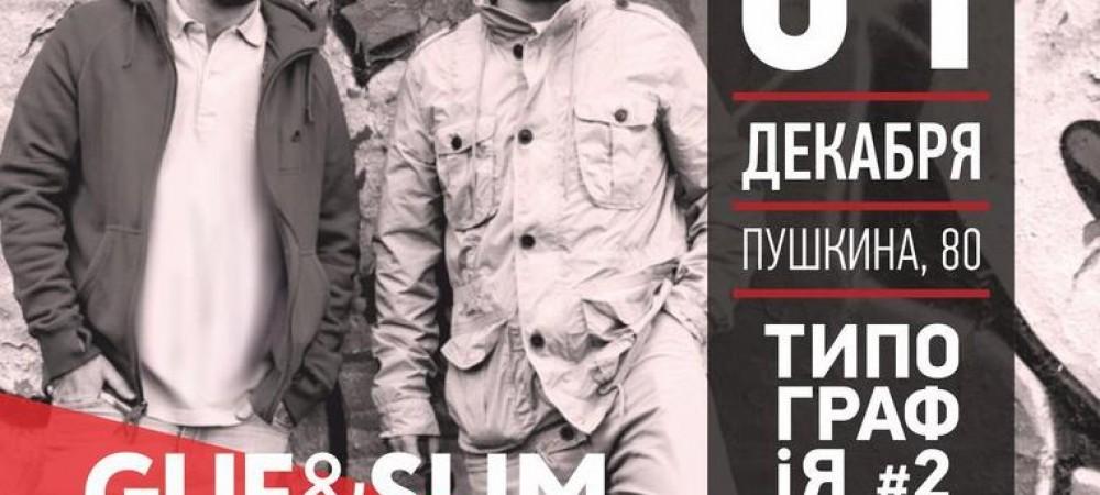 GUF и SLIM, GUSLI, концерт в Перми.