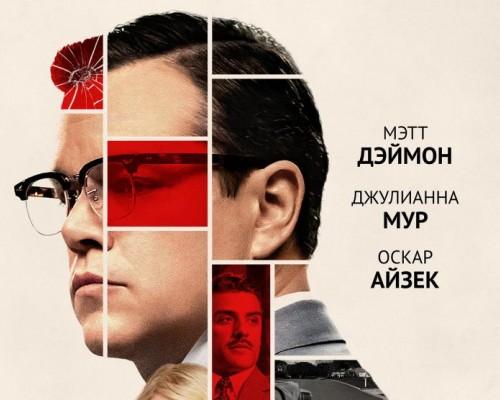 Субурбикон, кино в Перми, триллер, драма, криминал, детектив.