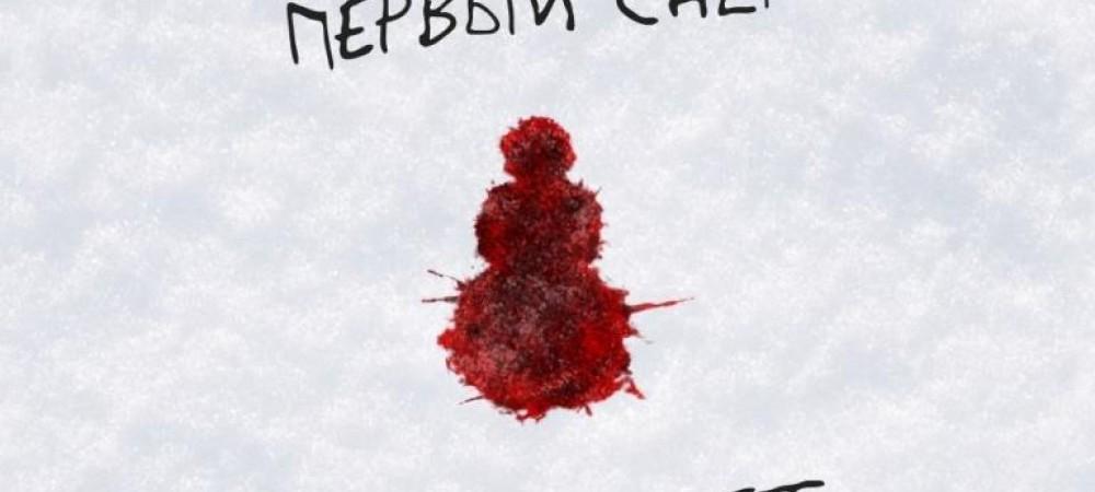 Снеговик, кино в Перми.