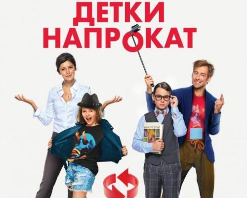 Детки напрокат, кино в Перми