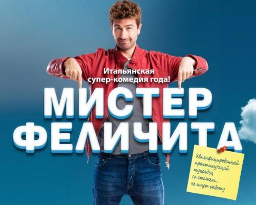 Мистер Феличита, кино в Перми, комедия.
