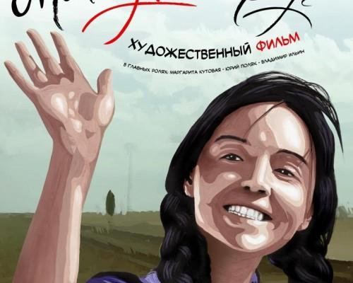 Мой лучший друг, кино в Перми, драма, история.