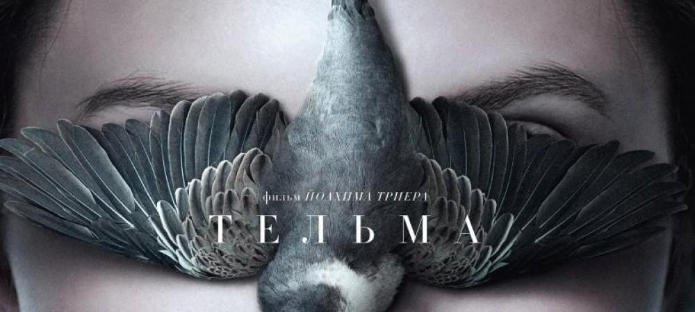 Тельма, кино в Перми