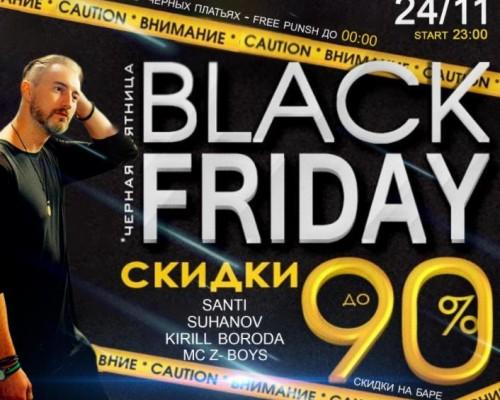 BLACK FRIDAY, вечеринка в М5