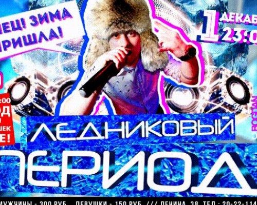 Ледниковый период, вечеринка в Shake Room в Перми