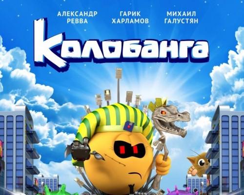 Колобанга. Привет, Интернет!, мультфильм в Перми,мультфильм.