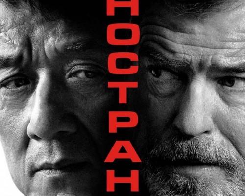 Иностранец, кино в Перми,боевик, триллер, драма, криминал, детектив.