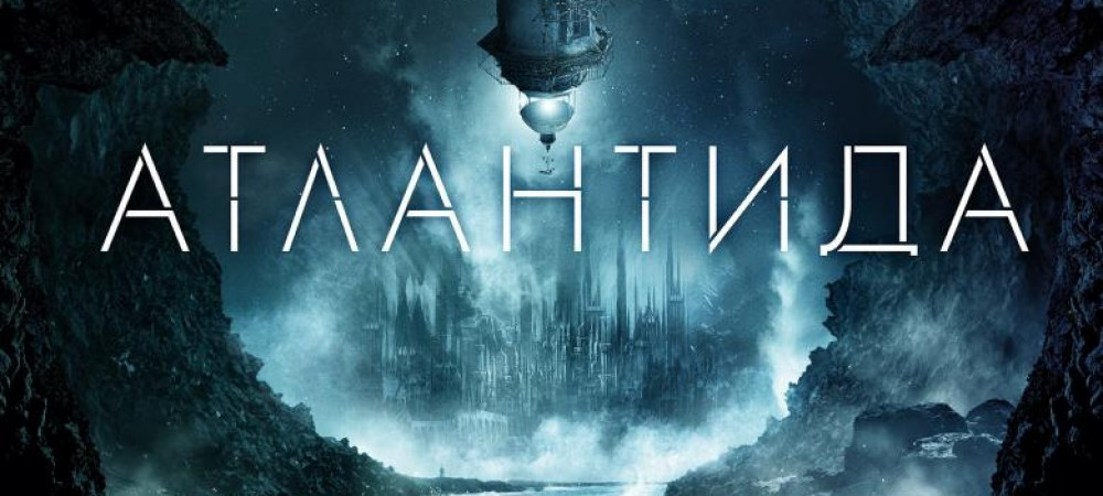 Атлантида, кино в Перми, ужасы, фантастика, триллер, приключения.