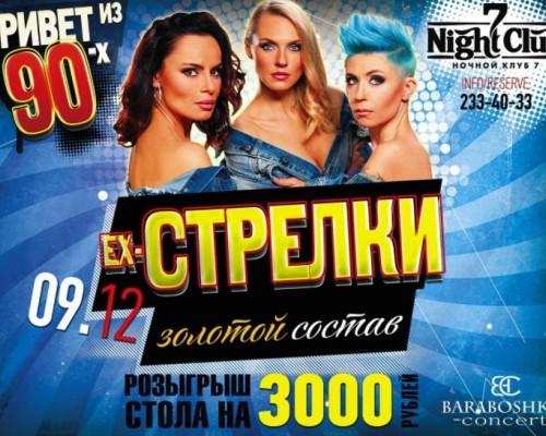 ex-СТРЕЛКИ, ПРИВЕТ ИЗ 90-Х, концерт-вечеринка