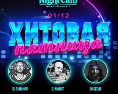 ХИТОВАЯ ПЯТНИЦА, вечеринка в клубе Семь