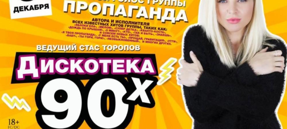 ВИКТОРИЯ ВОРОНИНА-группа ПРОПАГАНДА, концерт-вечеринка в М5