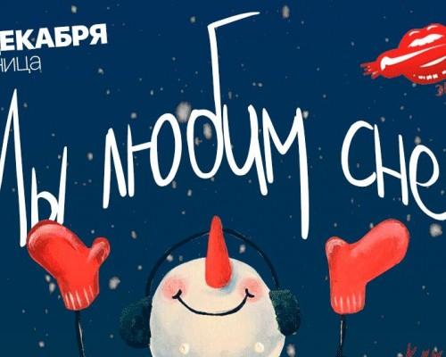 Мы любим снег, вечеринка в Заябаре